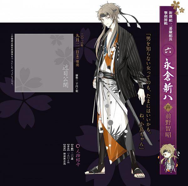 Tags: Anime, Suou, Rejet, Shinsengumi Mokuhiroku Wasurenagusa, Nagakura Shinpachi (Shinsengumi Mokuhiroku Wasurenagusa), Character Sheet, Official Character Information, PNG Conversion, Official Art