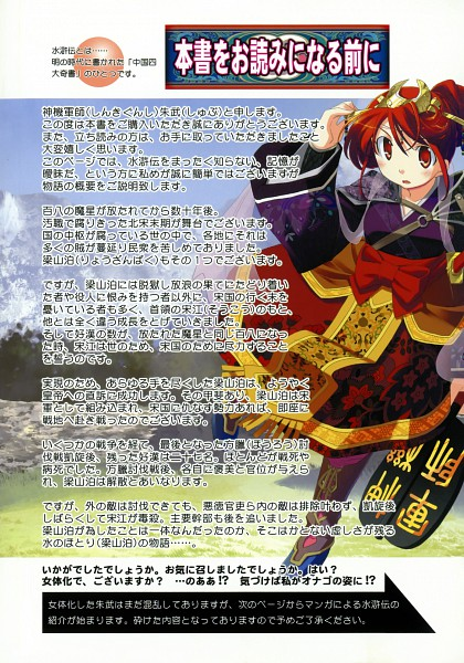 Tags: Anime, Nagumo, Otome Emaki Suikoden