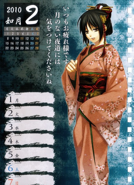 Tags: Anime, Kazuki Yone, IDEA FACTORY, Hakuouki Shinsengumi Kitan, Nagumo Kaoru, Mobile Wallpaper
