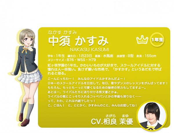 Nakasu Kasumi (Kasumi Nakasu) - Love Live! School Idol Festival ALL STARS
