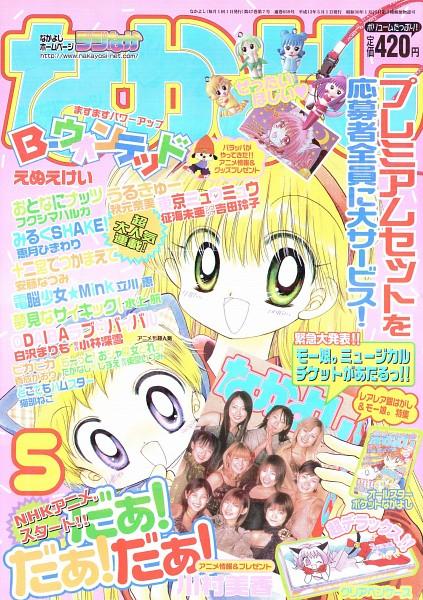 Tags: Anime, Ikumi Mia, Kawamura Mika, Daa! Daa! Daa!, Tokyo Mew Mew, Momomiya Ichigo, Midorikawa Lettuce, Mew Zakuro, Kouzuki Miyu, Mew Pudding, Mew Mint, Mew Lettuce, Ruu (Daa! Daa! Daa!)