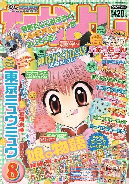 Tags: Anime, Ikumi Mia, Tokyo Mew Mew, Iida Kaori, Momomiya Ichigo, Konno Asami, Niigaki Risa, Abe Natsumi, Mew Pudding, Kago Ai, Pudding Fon, Ishikawa Rika, Fujiwara Zakuro
