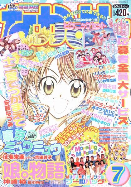 Tags: Anime, Andou Natsumi, Ikumi Mia, Zodiac P.I., Tokyo Mew Mew, Aizawa Mint, Shirogane Ryou, Momomiya Ichigo, Fujiwara Zakuro, Hoshizawa Lili, Aoyama Masaya, Magazine Cover, Official Art