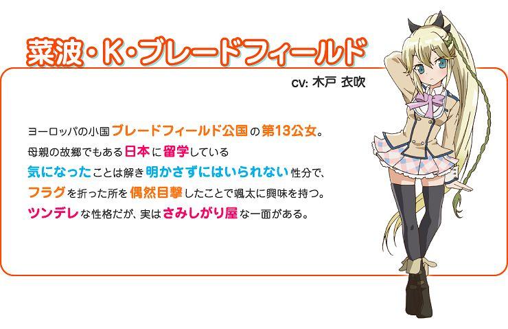 Tags: Anime, Kaneko Shizue, Hoods Entertainment, Kanojo ga Flag o Oraretara, Nanami Knight Bladefield, Official Art, Cover Image, PNG Conversion