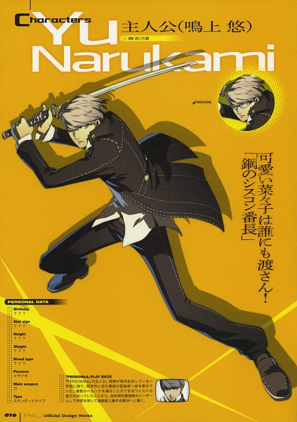 Tags: Anime, Soejima Shigenori, Persona 4 The Ultimate In Mayonaka Arena - Official Design Works, Persona 4: The Ultimate In Mayonaka Arena, Shin Megami Tensei: PERSONA 4, Narukami Yu, Scan, Official Art