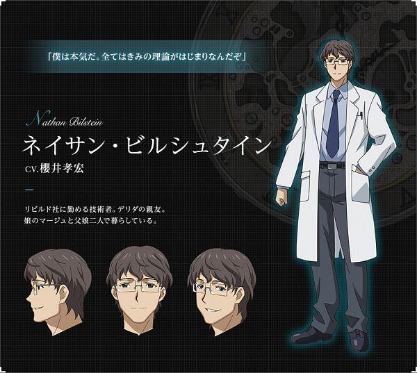 Tags: Anime, Watanabe Kouji, Geek Toys, RErideD: Tokigoe no Derrida, Nathan Bilstein, Cover Image, Official Art