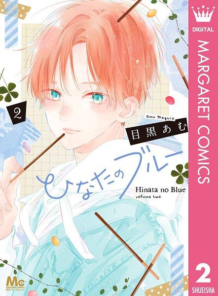 Tags: Anime, Meguro Amu, Hinata No Blue, Natsuno Sora, Official Art, Manga Cover