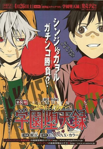 Tags: Anime, Neon Genesis Evangelion, Ikari Shinji, Nagisa Kaworu, Artist Request, Official Art, Scan, Mobile Wallpaper, Manga Color, KawoShin