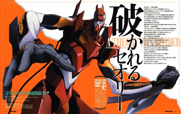 Tags: Anime, Honda Takeshi, Neon Genesis Evangelion, Eva 02, Magazine (Source), Newtype Magazine (Source), Scan, Official Art