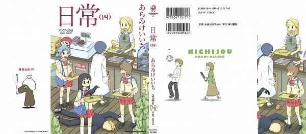 Tags: Anime, Nichijou, Naganohara Mio, Nakamura Kana, Minakami Mai, Aioi Yuuko