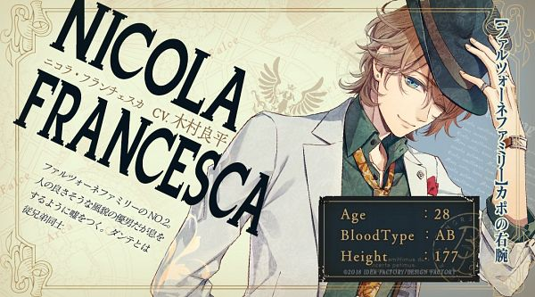 Tags: Anime, RiRi (Artist), Otomate, IDEA FACTORY, Piofiore no Bansho, Nicola Francesca, Official Character Information, Official Art