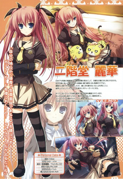 Tags: Anime, Tomose Shunsaku, Akatsuki no Goei, Nikaidoh Aya, Nikaidoh Reika, Character Sheet, Reika Nikaidoh
