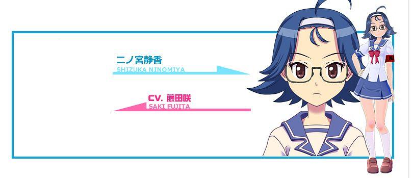 Ninomiya Shizuka - Gal*Gun