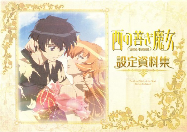 Tags: Anime, Nishi no Yoki Majo, Roux Liskin, Firiel Dee, Official Art, The Good Witch Of The West