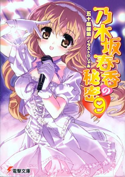 Tags: Anime, Shaa, Nogizaka Haruka no Himitsu, Nogizaka Haruka, Official Art