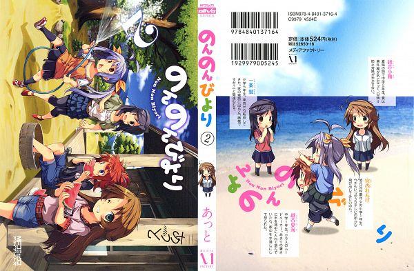 Tags: Anime, Atto, Non Non Biyori, Koshigaya Natsumi, Ichijou Hotaru, Miyauchi Renge, Koshigaya Komari, Manga Cover, Scan, Official Art