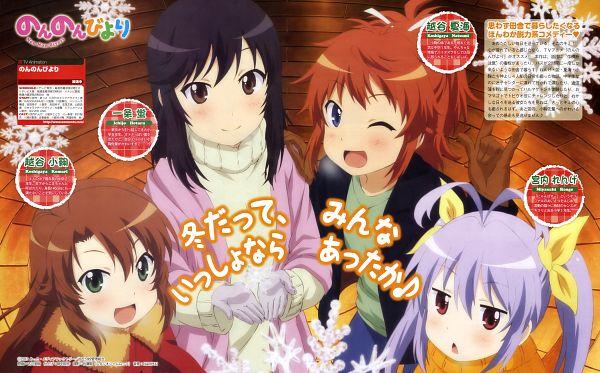 Tags: Anime, Furukawa Hideki, Silver Link, Non Non Biyori, Koshigaya Komari, Koshigaya Natsumi, Ichijou Hotaru, Miyauchi Renge, Official Art, Scan, Wallpaper