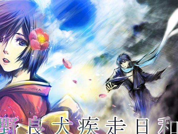 Tags: Anime, Umu, VOCALOID, KAITO, MEIKO (VOCALOID), Norainu Shissou Biyori, Fair Weather For The Stray Dog To Run