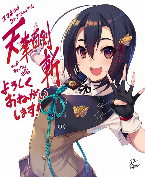 Tags: Anime, Fukai Ryousuke, DeNA, Tenka Hyakken, Nukemaru (Tenka Hyakken), PNG Conversion, Official Art