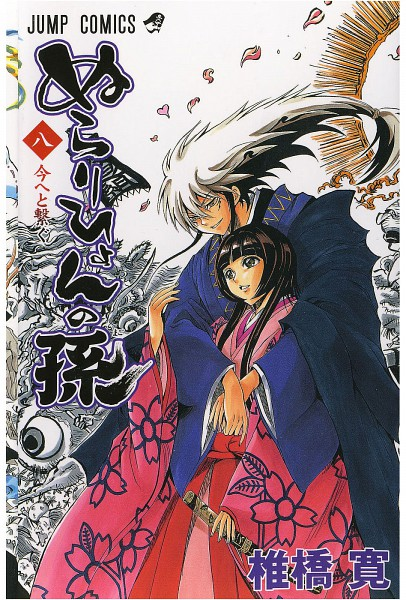 Tags: Anime, Shiibashi Hiroshi, Nurarihyon no Mago, Yohime (Nurarihyon no Mago), Nurarihyon, Manga Cover, Scan, Official Art, Nura: Rise Of The Yokai Clan