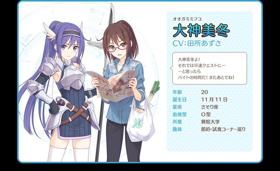 Ogami Mifuyu - Princess Connect