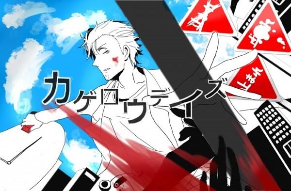 Tags: Anime, Pixiv Id 3371178, Steins;Gate, Okabe Rintarou, Kagerou Project (Parody), Pixiv, Fanart