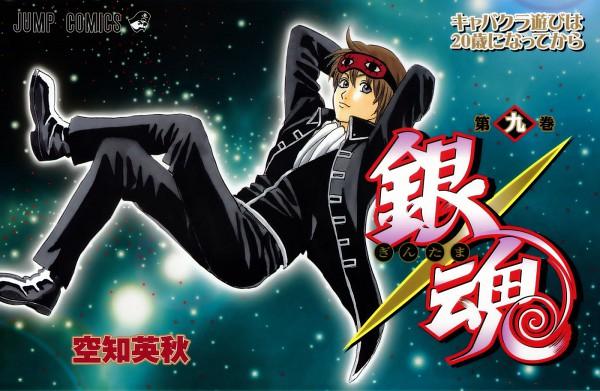 Tags: Anime, Gintama, Okita Sougo, Sleep Mask, Official Art, Manga Cover, Scan