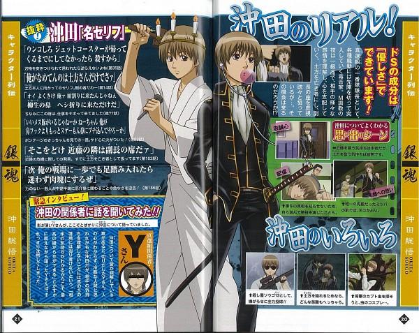 Tags: Anime, Gintama, Hijikata Toushirou, Okita Mitsuba, Okita Sougo, Kamiyama (Gintama), Scan, Official Art, Magazine (Source)