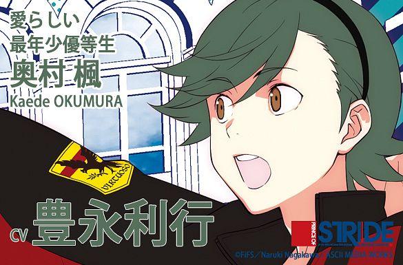 Okumura Kaede - PRINCE OF STRIDE