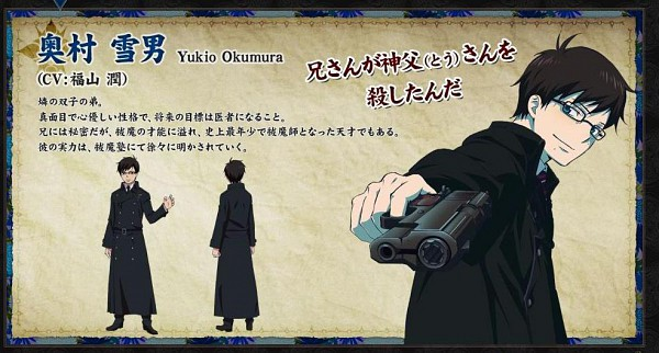 Tags: Anime, Ao no Exorcist, Okumura Yukio