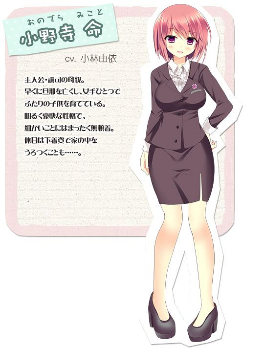 Onodera Mikoto - Mousou Complete!