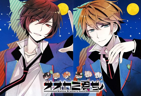 Ookami-kunchi -Wolves Brothers Home- - Rejet