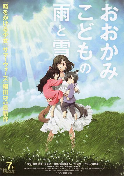 Ookami Kodomo no Ame to Yuki (The Wolf Children Ame And Yuki)