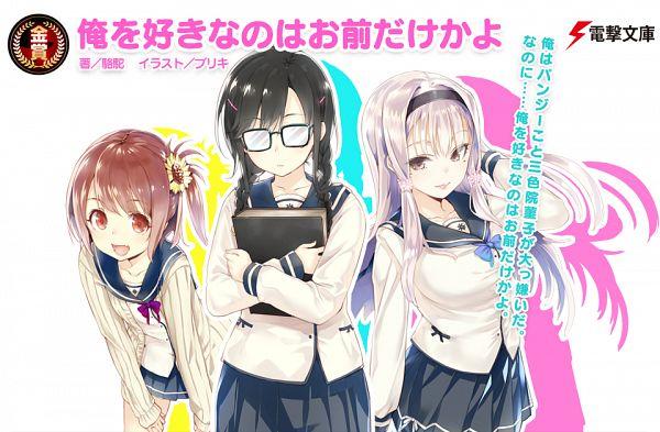 Tags: Anime, Buriki, Ore wo Suki nano wa Omae dake ka yo, Hinata Aoi (Ore Wo Suki Nano Wa Omae Dake Ka Yo), Akino Sakura, Sanshokuin Sumireko, Official Art