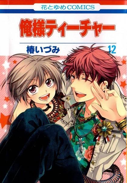Tags: Anime, Tsubaki Izumi, Oresama Teacher, Shibuya Aki, Kurosaki Mafuyu, Manga Cover, Scan, Official Art, Mobile Wallpaper
