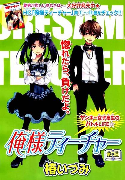 Tags: Anime, Tsubaki Izumi, Oresama Teacher, Nonoguchi Kanon, Natsuo (Oresama Teacher), Kurosaki Mafuyu, Travestis, Mobile Wallpaper