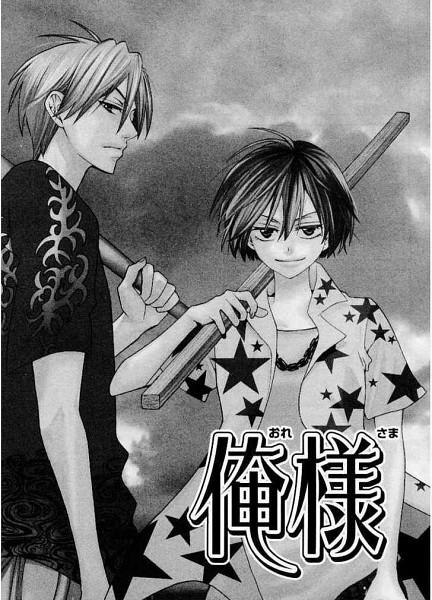 Tags: Anime, Tsubaki Izumi, Oresama Teacher, Hayasaka (Oresama Teacher), Kurosaki Mafuyu, Manga Page, Scan