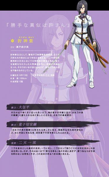 Origami Yukari - Toji no Miko
