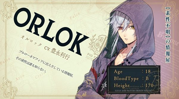 Tags: Anime, RiRi (Artist), IDEA FACTORY, Otomate, Piofiore no Bansho, Orlok (Piofiore no Bansho), Official Character Information, Official Art