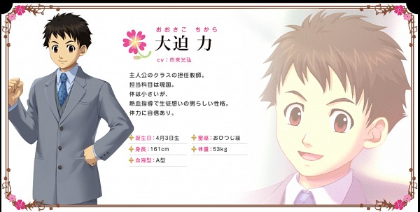 Osako Chikara - Tokimeki Memorial Girl's Side 3rd Story