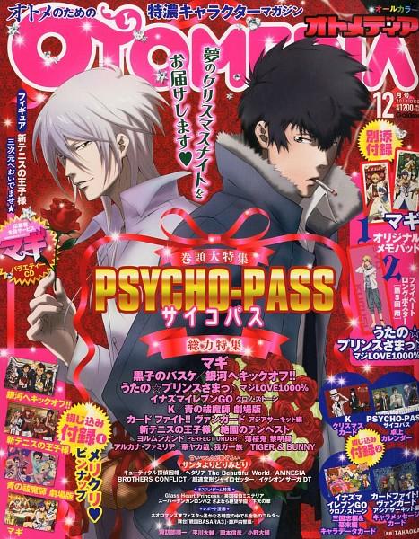 Otomedia (Magazine) - Magazine (Source)