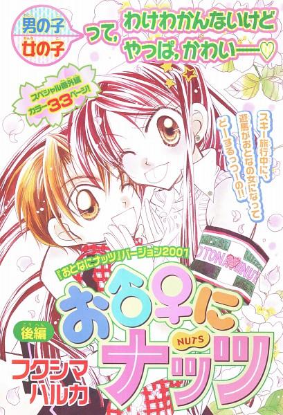 Tags: Anime, Fukushima Haruka, Otona ni Nuts, Kawashima Natsumi, Yoneyama Asuma, Official Art, Manga Page, Chapter Cover, Scan, Manga Color, Instant Teen: Just Add Nuts
