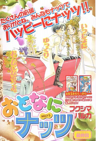 Tags: Anime, Fukushima Haruka, Otona ni Nuts, Yoneyama Asuma, Kawashima Natsumi, Official Art, Manga Page, Chapter Cover, Scan, Manga Color, Instant Teen: Just Add Nuts