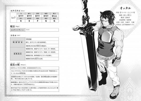 Tags: Anime, Nilitsu, DanMachi: Familia Chronicle - Episode Freya, Dungeon ni Deai wo Motomeru no wa Machigatteiru no Darou ka, Ottar, Official Art, Novel Illustration