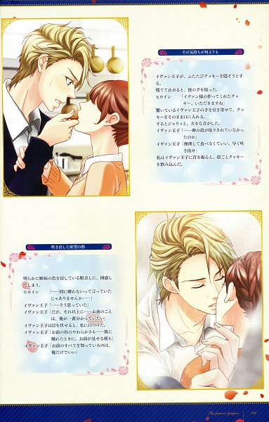 Tags: Anime, Voltage Inc. (Studio), Ouji-sama No Propose Official Visual Book, Ouji-sama no Propose, Holding Wrist, Character Request, Mobile Wallpaper, Self Scanned, Scan, CG Art, Official Art