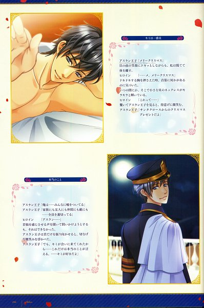 Tags: Anime, Voltage Inc. (Studio), Ouji-sama No Propose Official Visual Book, Ouji-sama no Propose, Moonbeam, Balcony, Scan, Official Art, CG Art, Mobile Wallpaper, Character Request, Self Scanned