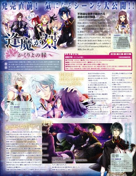 Tags: Anime, Futaba Hazuki, Oumagatoki ~Kakuriyo no Enishi~, Sakaki Mio, Tokiwa (Oumagatoki ~Kakuriyo no Enishi~), Hayate (Oumagatoki ~Kakuriyo no Enishi~), Yoimiya (Oumagatoki ~Kakuriyo no Enishi~), Ishizue Souta, Tsukishiro (Oumagatoki ~Kakuriyo no Enishi~), Magazine (Source), Magazine Page, Self Scanned, Cool-B