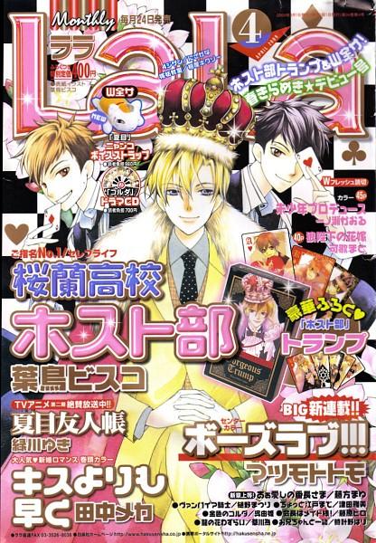 Tags: Anime, Ouran High School Host Club, René Tamaki Richard de Grantaine, Hitachiin Hikaru, Hitachiin Kaoru, Mobile Wallpaper, LaLa (Magazine) (Source), Magazine (Source), Scan, Magazine Cover