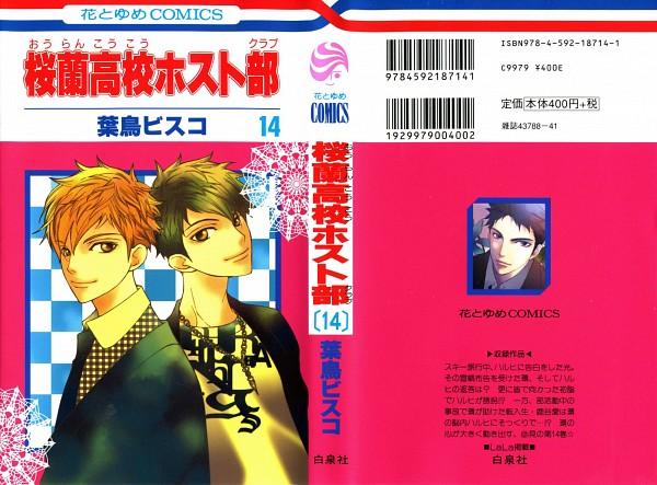 Tags: Anime, Hatori Bisco, Ouran High School Host Club, Hitachiin Kaoru, Hitachiin Hikaru, Official Art, Manga Cover, Scan