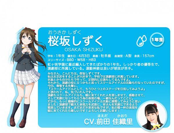 Ousaka Shizuku - Love Live! School Idol Festival ALL STARS